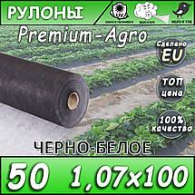 Агроволокно 50 черно-белое 1,07*100, фото 2
