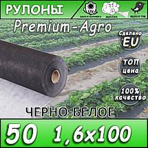 Агроволокно 50 черно-белый 1,6*100, фото 2