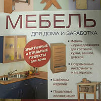 Мебель для дома и зароботка Проектирование и дизайн