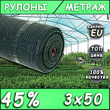 Сетка затеняющая 45% 3х50, фото 2
