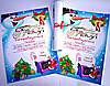Новорічний подарунковий набір для дітей №13 з іменною грамотою від Діда Мороза або Миколая., фото 5