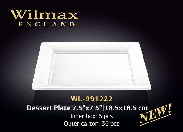 Тарелка фарфоровая десертная Wilmax квадратная (18,5 см), фото 2