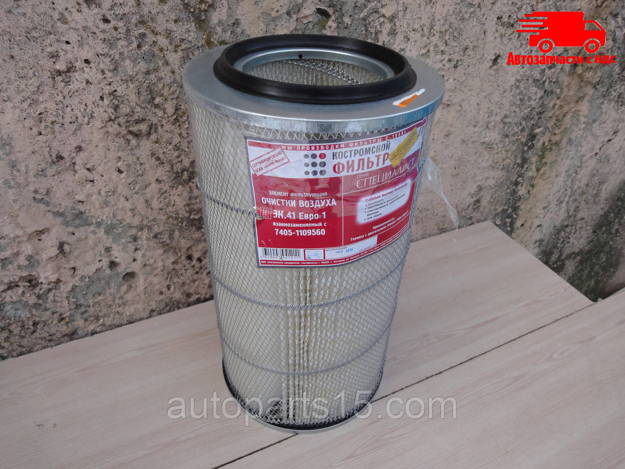 Элемент фильтра  воздушного    КАМАЗ ЕВРО -СПЕЦИАЛИСТ- (пр-во Автофильтр, г. Кострома). 7405-1109560