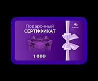Подарочный сертификат (Silver)
