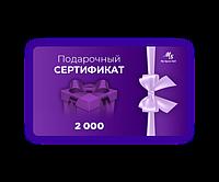 Подарочный сертификат (Gold)