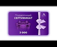 Подарочный сертификат (Platinum)
