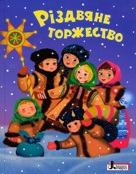Зимові свята. Різдвяне торжество Л0822У