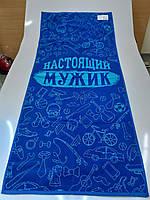 Полотенце махровое ТМ Речицкий текстиль, Самый лучший 67х150 см