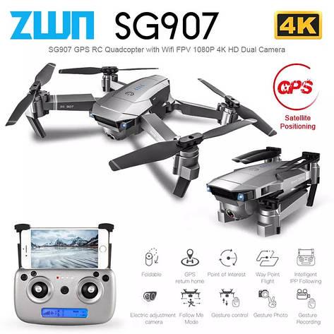 Квадрокоптер ZWN SG907 GPS с 4K двойной камерой 5G Wifi. Оптическое позиционирование, функция следуй за мной, фото 2
