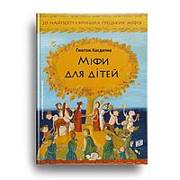 Книга Міфи для дітей Гжегож Касдепке