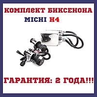 Біксенон MICHI H4 (5000K) 35W