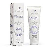 Крем для тела Rena Rosh Body Cream Cyto Tropho, 250 мл., Израиль