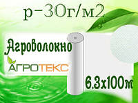 Агроволокно 30 UV белый (6,3х100м) (Агротекс)