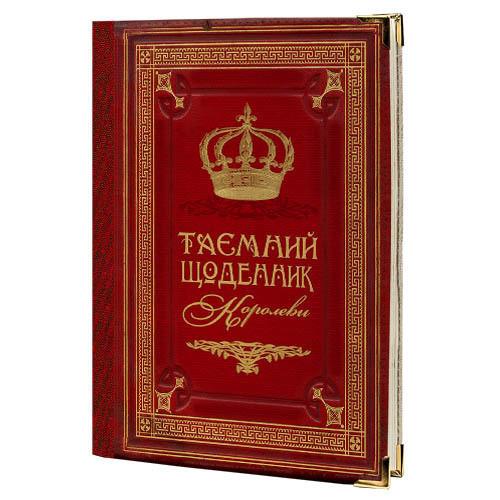 Ежедневник недатированный A5 Таємний щоденник Королеви (EG_15N133)