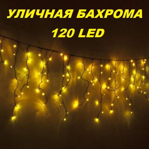 Уличная новогодняя гирлянда бахрома желтого свечения Xmas 120 LED 3,5*0,45 м (черный провод)