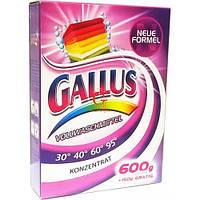 """Универсальный стиральный порошок из Германии """"Gallus"""" 600 г + 150 г (8 стирок)"""