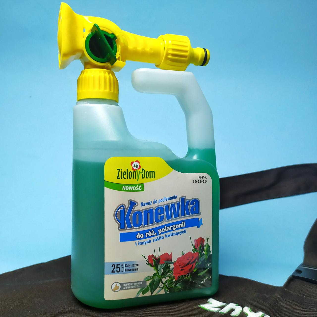 Удобрение для роз Zielony Dom 950мл для полива Konewka