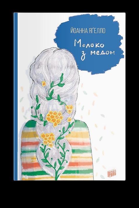 Книга Молоко з медом Йоанна Ягелло книга 4
