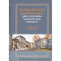 Харьковская цивилистическая школа: защита субъективных гражданских прав и интересов