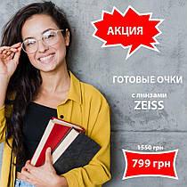 Новогодняя акция от сети народных цен Оптика 1st