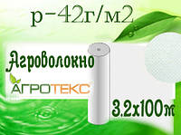 Агроволокно 42 UV белый (3,2х100м) (Агротекс)