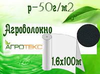 Агроволокно 50 UV черный (1,6х100м) (Агротекс)