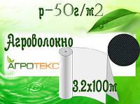 Агроволокно 50 UV черный (3,2х100м) (Агротекс)