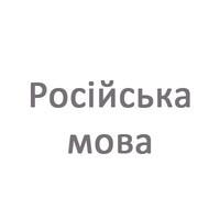 Російска мова