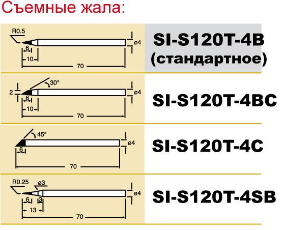 Жало Pro'sKit SI-S120T-4С срез - Sat-ELLITE.Net - 1-й Интернет-Cупермаркет в Киеве