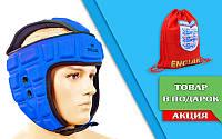 Шлем Zelart  + подарок (Рюкзак-мешок GA-1914-ENG(2) ENGLAND) Опт, розница.