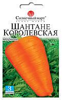 Морковь Шантэне королевская, 3гр