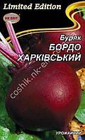 Свекла Бордо Харьковский 20 г (НК Элит)