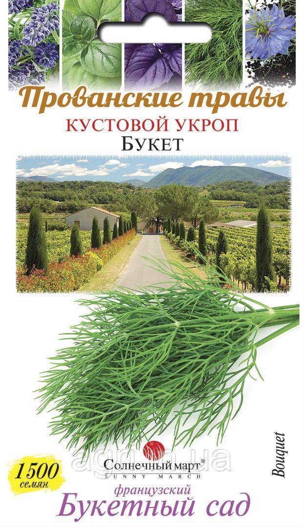 Укроп Букет, 1500шт