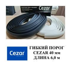 Гибкие пороги CEZAR 6 м
