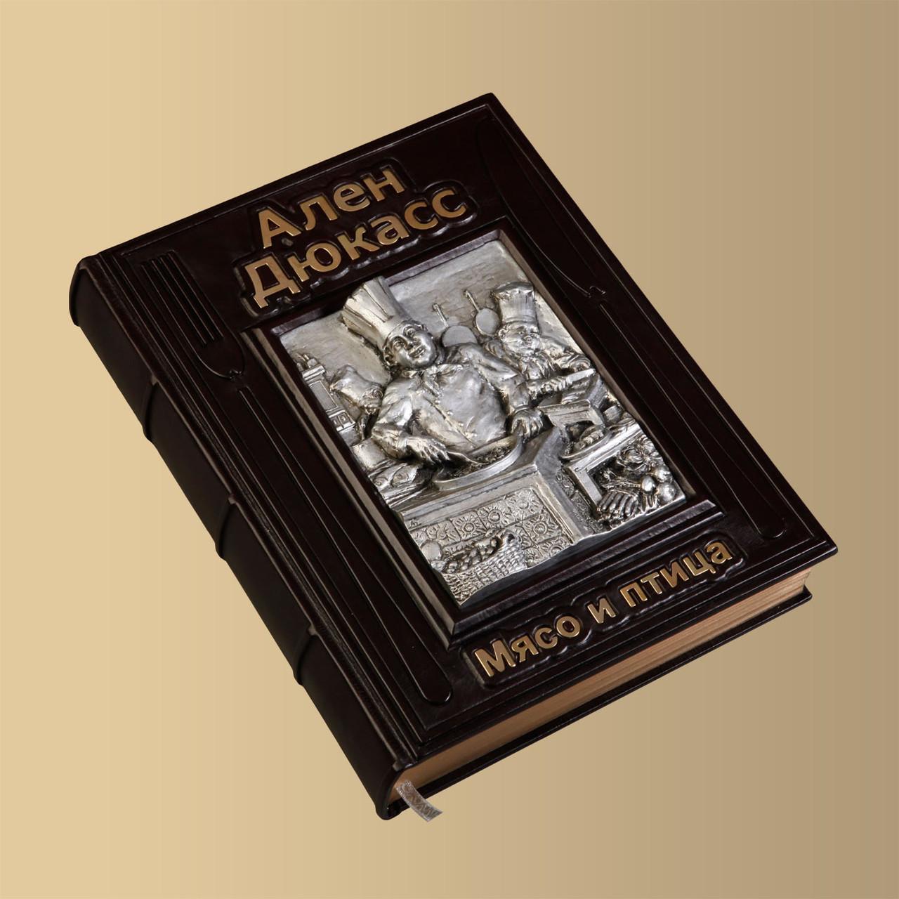 Большая кулинарная книга Мясо и птица Ален Дюкасс