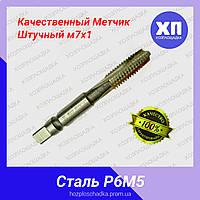 Качественный Метчик м7 х1 штучный м/р Р6М5