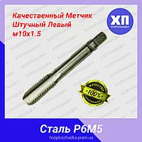 Качественный Метчик Левый м10 х1.5 штучный м/р Р6М5