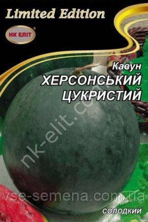 Арбуз Херсонский сахаристый 10 г  (НК Элит)