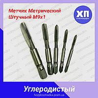 Метчик м9 х1 штучный м/р