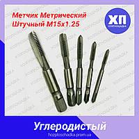 Метчик м15 х1.25 штучный м/р