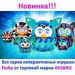 Новинка!!! Вся серия интерактивных игрушек Furby от торговой марки HASBRO