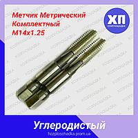 Метчик м14 х1.25 комплектный м/р