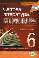 Хрестоматія, Світова література 6 клас. За новою програмою. (вид.: ПЕТ)