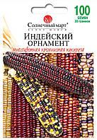 Кукуруза Индейский орнамент, 30гр.