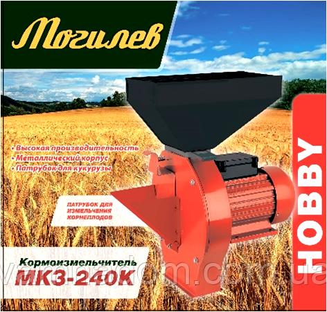 Кормоизмельчитель Могилев МКЗ-240K