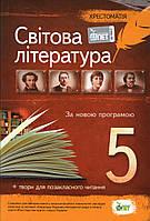 Хрестоматія, Світова література 5 клас. За новою програмою. (вид.: ПЕТ)