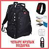Рюкзак SwissGear 8810 Швейцарский городской с USB, AUX + ЧЕТЫРЕ Подарка и чехол - дождевик - Фото