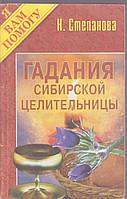 Н.Степанова Гадания сибирской целительницы