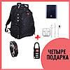 Рюкзак SwissGear 8810 (Power Bank, часы и наушники в Подарок) 56 л, 17 дюймов, USB и дождевик - Фото