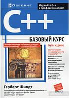 C++ Базовый курс. Шилдт Герберт